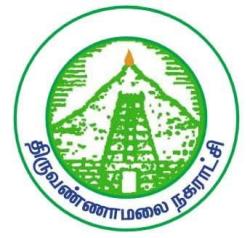 Tiruvannamalai Municipality-திருவண்ணாமலை நகராட்சி